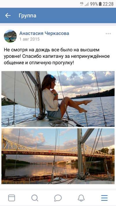Отзыв о прогулке на яхте из ВК от Анастасии
