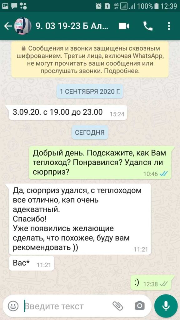 Отзыв о теплоходе 03.09.2020