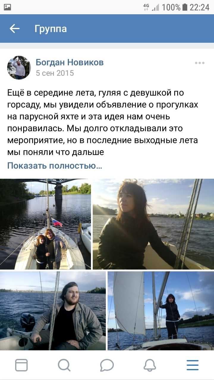 Ещё в середине лета, гуляя с девушкой по горсаду, мы увидели объявление о прогулках на парусной яхте и эта идея нам очень понравилась... Полностью, отзыв можно прочитать в нашей группе ВКонтакте.