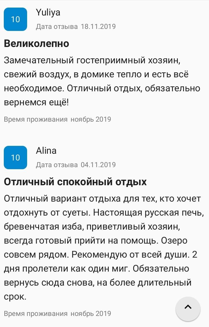 seliger-valeriy-otzyv-3